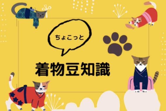 【ひな祭り・子どもの着物】ちょこっと豆知識~ひな祭り編~
