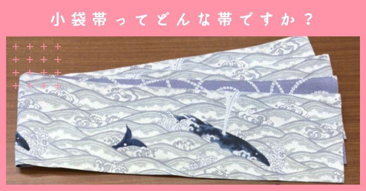 eyecatch_kobukuroobi.jpg