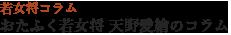 若女将ブログおたふく若女将天野愛繪のブログ