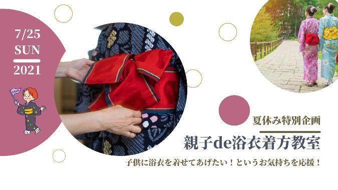 oyako_yukata.jpg