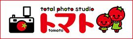 スタジオトマト