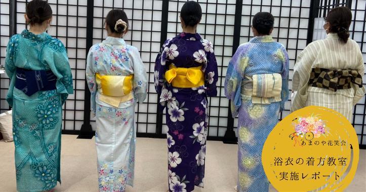 yukata-kikata2.jpg