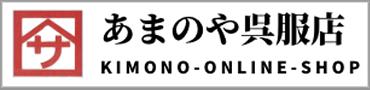 栃木県小山市の着物専門店あまのやが展開するネットショッピングサイトです。