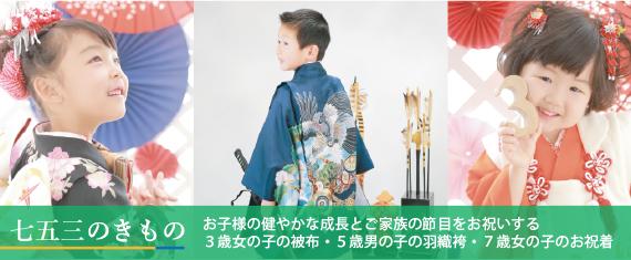 栃木県小山市のあまのや七五三コレクション2019