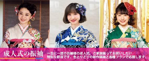 栃木県小山市のあまのや振袖コレクション2020