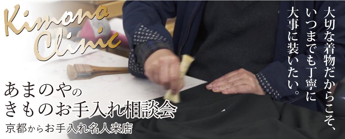 たんすにしまったままの着物や帯や汚れてしまった着物などをお持ちください。京都のお手入れ職人がお手持ちの着物や帯を診断いたします。