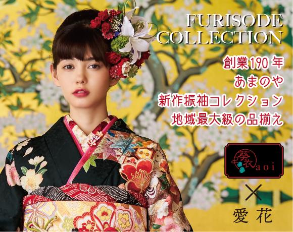 成人式の振袖選びなら栃木県・茨城県下最大の品揃えあまのやにお任せください。
