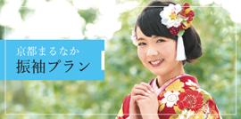 京都府下最大の品揃えと安心。各種振袖プランをご紹介します。