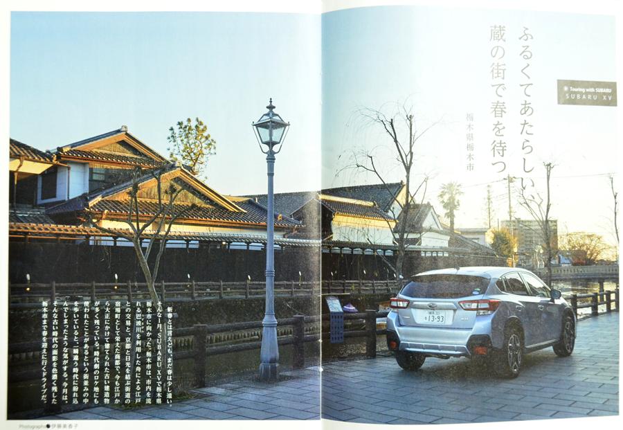 栃木市と着物
