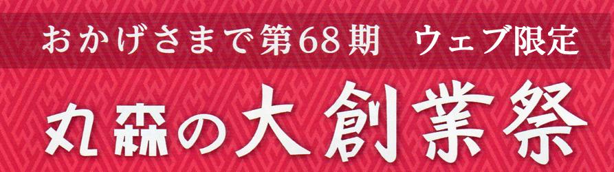 68期丸森の大創業祭ウェブ限定作品