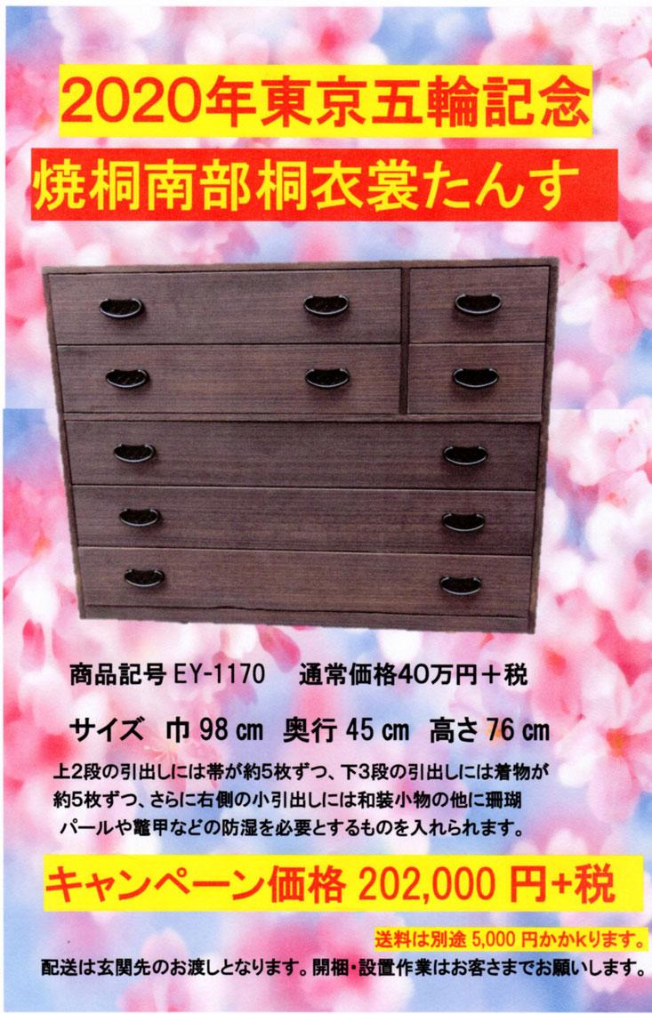 tansu001.jpg