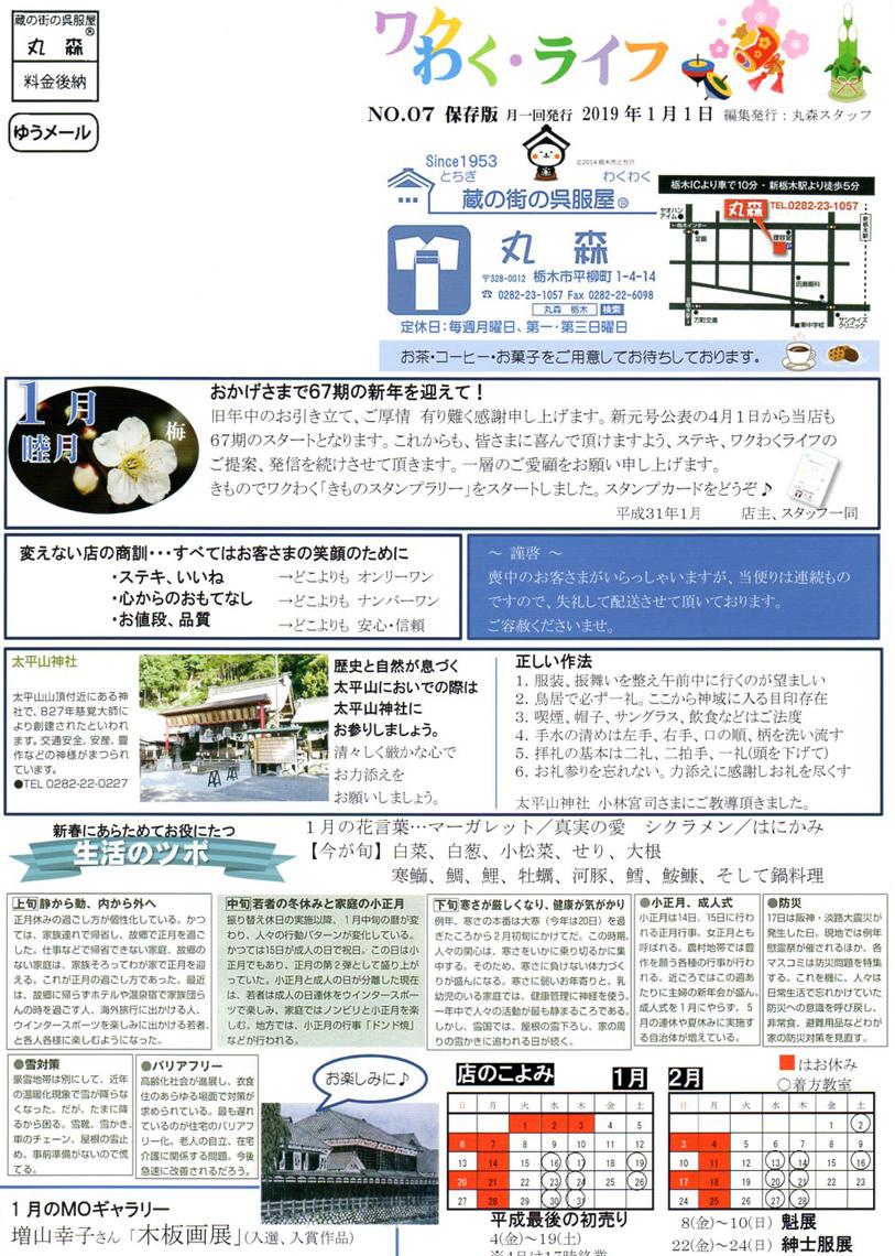 wakuwaku001.jpg