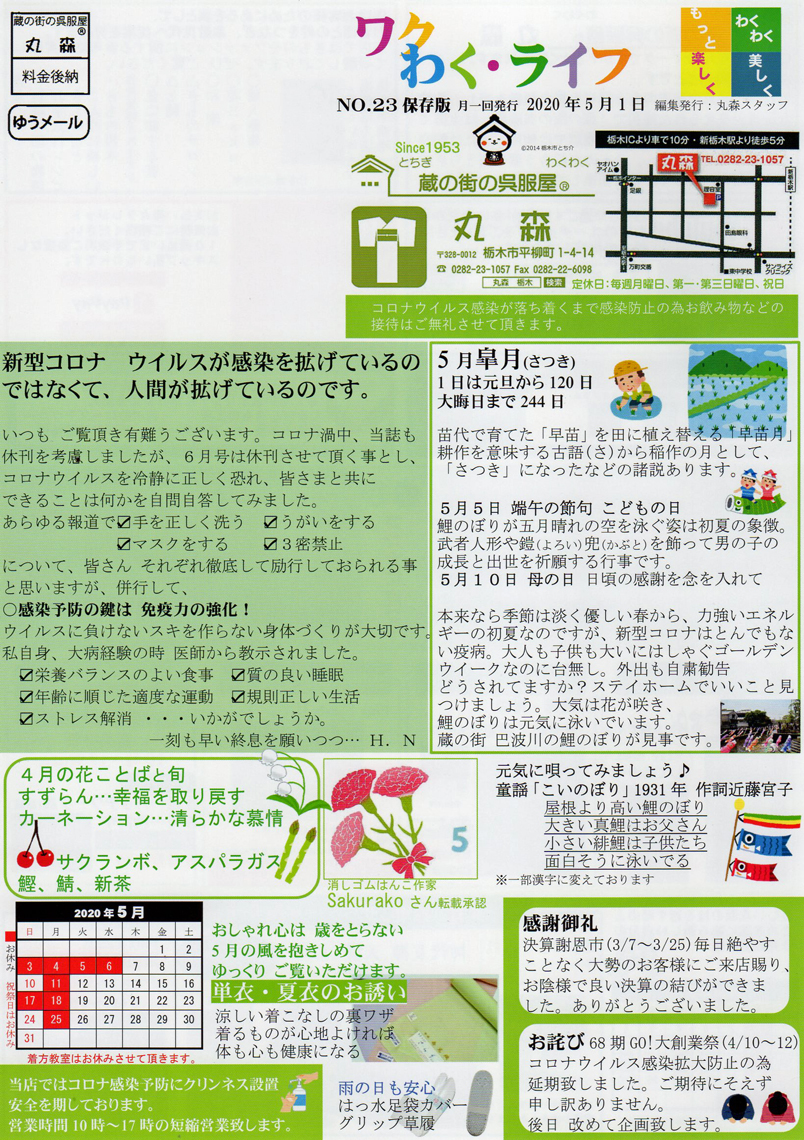 wakuwaku5001.jpg