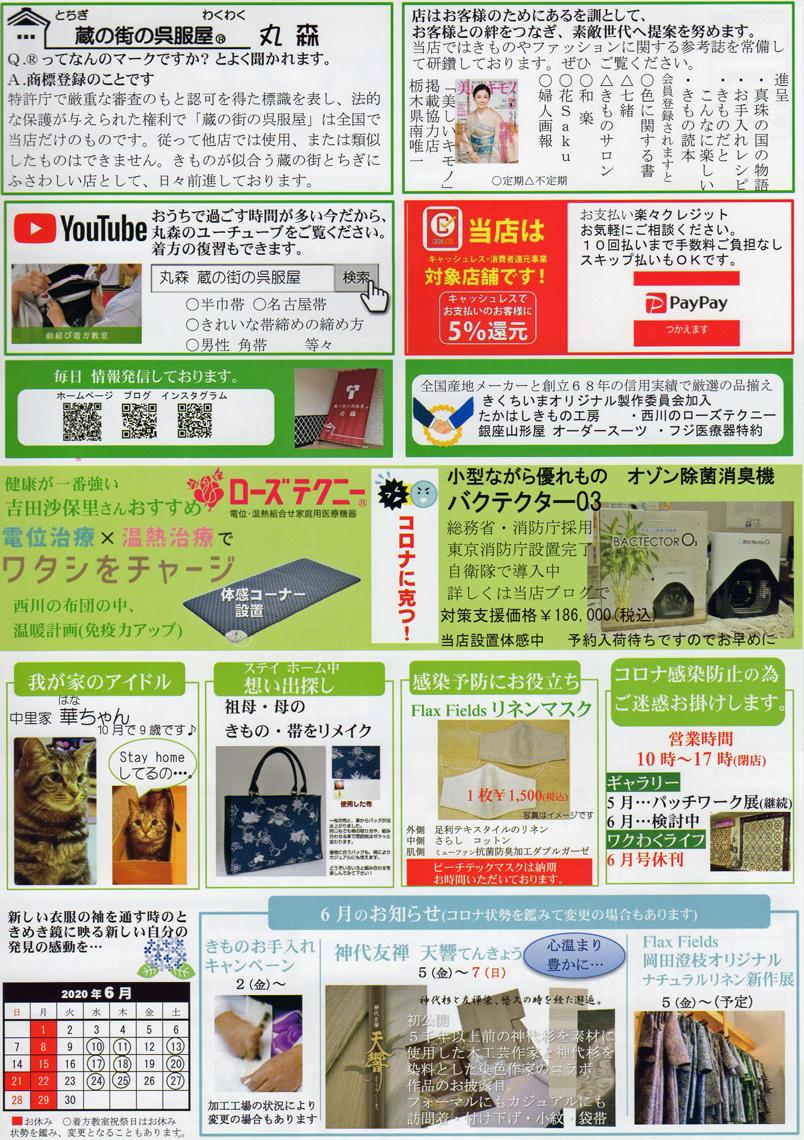 wakuwaku5002.jpg