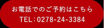 お電話でのご予約はこちら TEL:0278-24-3384