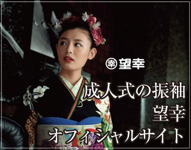 成人式の振袖も静岡県富士宮市の望幸をご利用ください。地域最高峰の品揃えです。浅間大社での前撮り撮影会も大人気です。