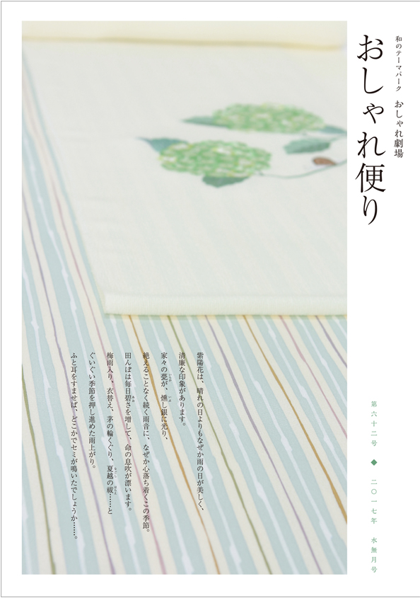 tayori6201s.jpg