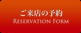 福島県須賀川市、郡山市にお住まいの方へ。ご来店予約はこちらから