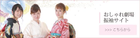 福島県須賀川市・郡山市・白河市で成人式の振袖をお探しの方はこちらをどうぞ。
