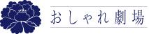 福島県須賀川市・郡山市地域で着物・振袖のお手伝いおしゃれ劇場です。