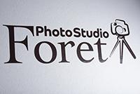 本日でスタジオフォーレ1周年です!!