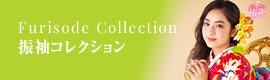振袖コレクション