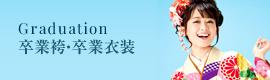 卒業袴・卒業衣装