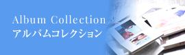 アルバムコレクション