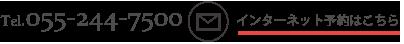 Tel:0552447500 インターネット予約はこちら