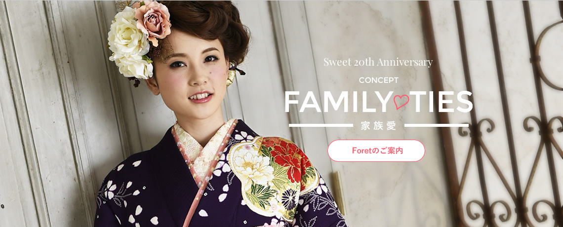 Sweet 20th Anniversary - FAMILY TIES - 家族愛 | Foretのご案内