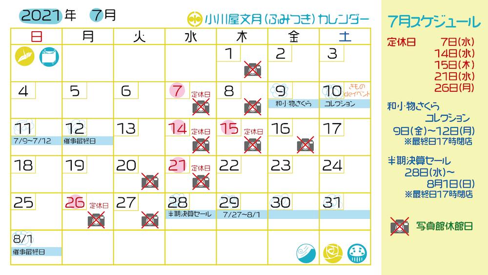 2021年7月営業カレンダー