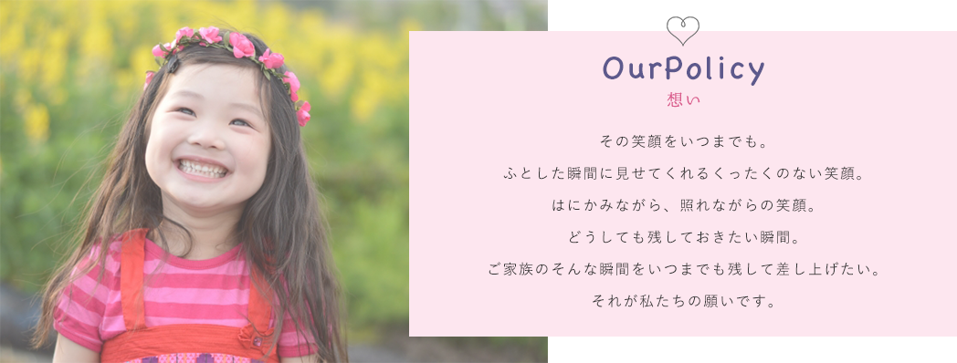 OurPolicy 想い