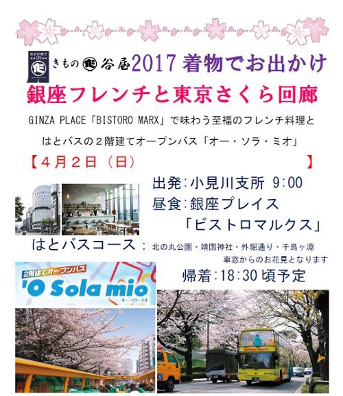 東京へ銀座ランチとお花見へ行ってきました。