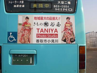 鹿嶋市を循環するバスに谷屋のお客様が載りました。