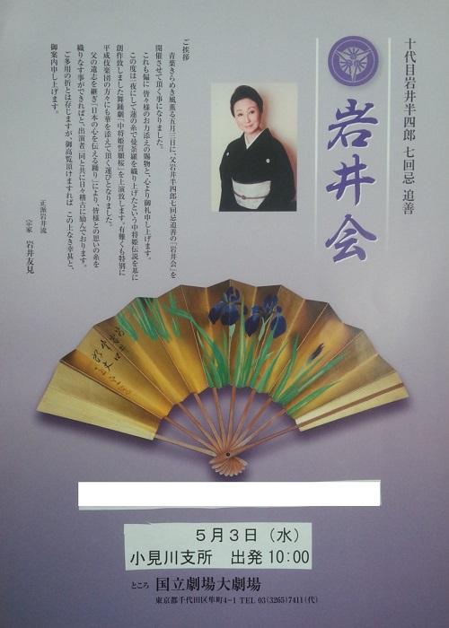5/3に「岩井友見先生の岩井会」へお出掛けして来ました!