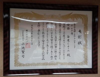 名古屋研修にて、振袖表彰を頂きました。