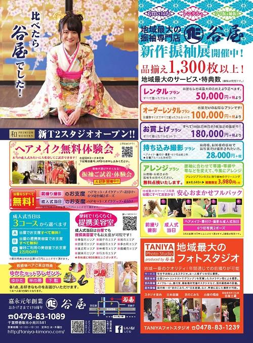 02_20171025tanocity01.jpg