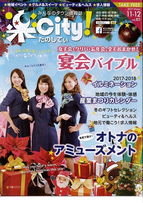 02_20171025tanocity02.jpg