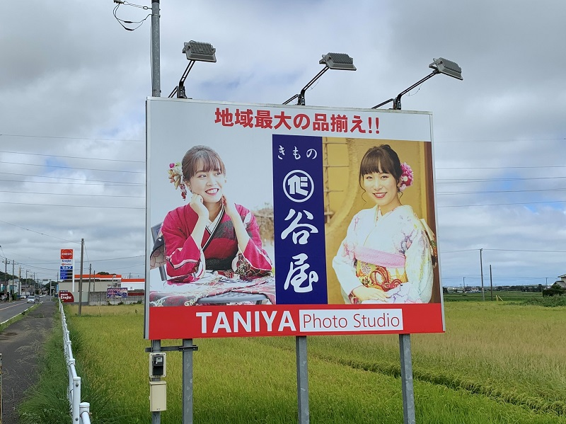 356-chiyoushi.jpg