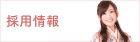 千葉県香取市の谷屋呉服店ではともに働いていただける20代〜40代のスタッフ(男女)を募集しております。