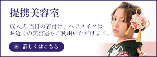 千葉県香取市、神栖市、成田市、神崎市、旭市、東庄町、茨城県鹿嶋市、潮来市など谷屋ならお近くの提携美容室で成人式当日のお支度ができます。