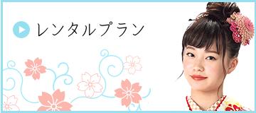 千葉県、茨城県下最大級の品揃え。振袖レンタルプランのご紹介です。