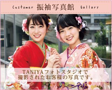 千葉県・茨城県内で実際にご来店いただき谷屋で振袖のお支度をさせていただいたお客様の写真館です。