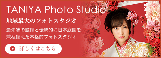 千葉県内最大級の設備と日本庭園を持つ谷屋のフォトスタジオです。
