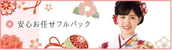 千葉県最大級の谷屋なら着る時、着た後のサポートも万全です。