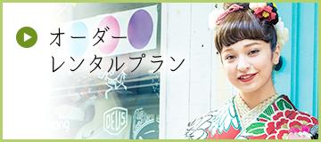 千葉県、茨城県最大級の品揃え。谷屋の振袖オーダーレンタルプラン