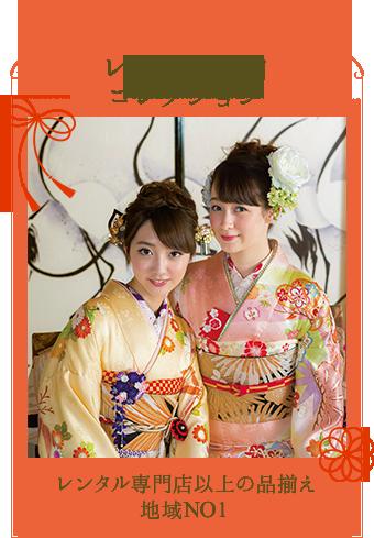 谷屋のレンタル振袖コレクションです。オーダーレンタルも通常レンタルも千葉県内最大級の品揃え、谷屋にお任せください。