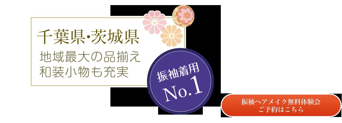 千葉県・茨城県内 地域最大の品揃え 和装小物も充実 振袖ヘアメイク無料体験会 ご予約はこちら
