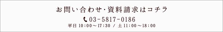 お問い合わせ・資料請求はコチラ 03--5817-0186