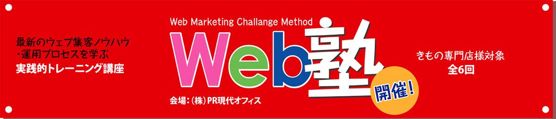 Web塾お申し込みフォーム